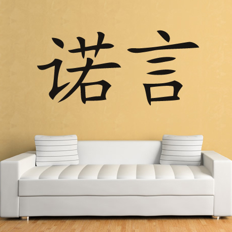 faith chinese symbol chinese writing wall sticker wall art writing in form of a cake cut it out wall stickers uk and
