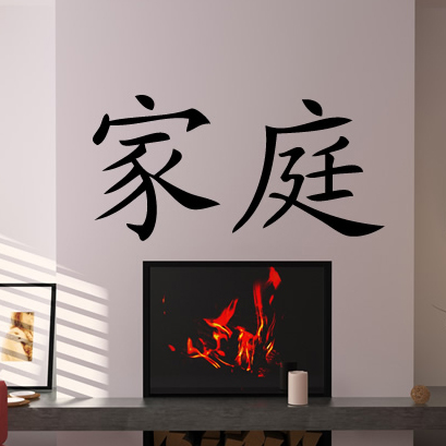 family chinese symbol chinese writing wall sticker wall bright star kids wall art writing quote sticker decal