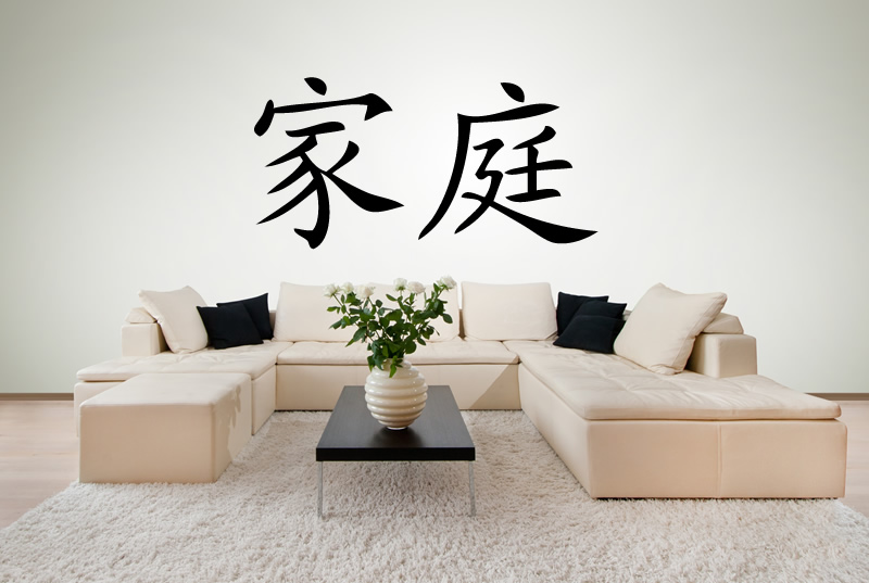 Sticker Wall Art 28+ [ sticker writing for walls ] | beauty chinese symbol chinese
