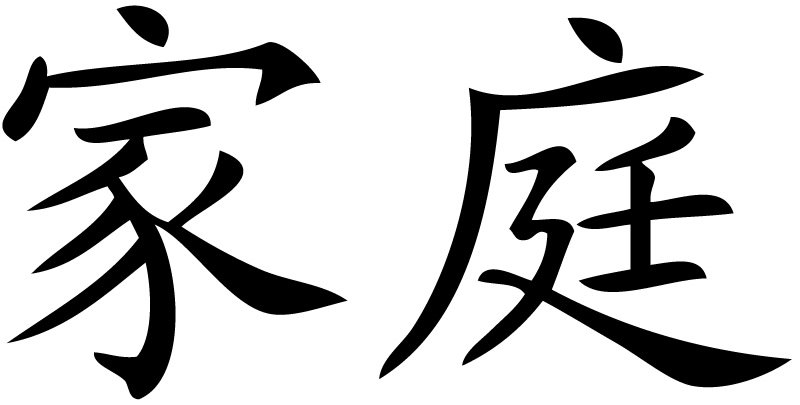 family in chinese writing