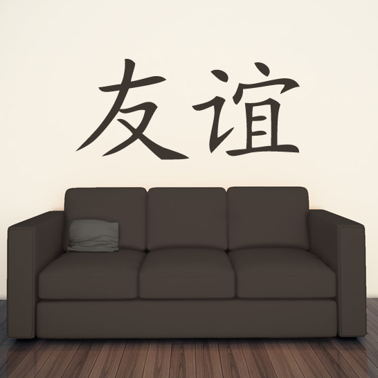friendship chinese symbol chinese writing wall sticker wall art quotes puts the writing on the wall