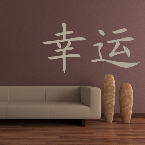 Luck Chinese Symbol Chinese Writing Wall Sticker Wall Art